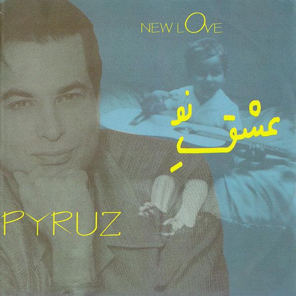 Pyruz - Mojasameh