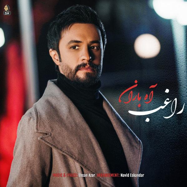 Ragheb - 'Ah Baran'