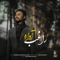 Ragheb - 'Avareh'