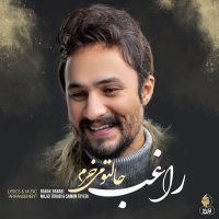 Ragheb - 'Haleto Mikharam'