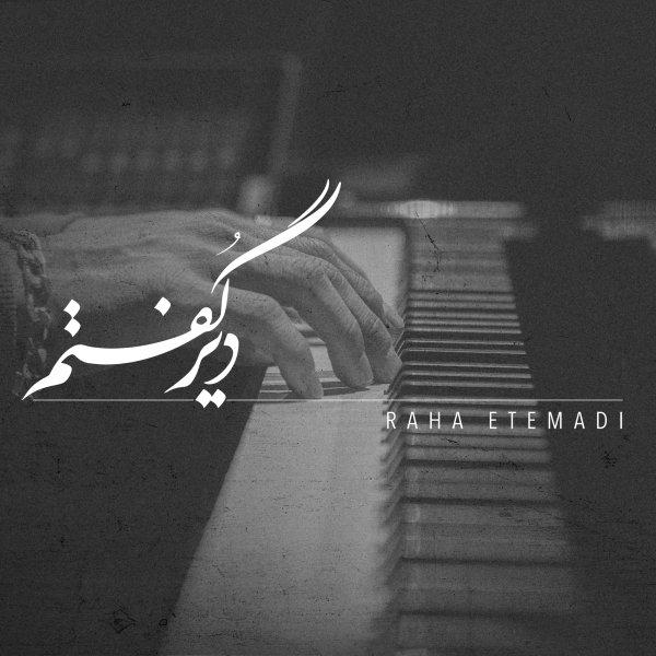 Raha Etemadi - 'Dir Goftam'