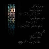 Raha Etemadi - 'Zange Akhar'