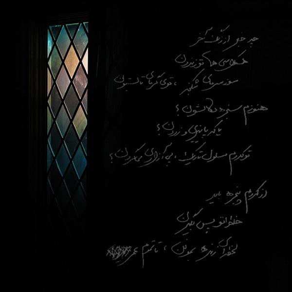 Raha Etemadi - Zange Akhar Song