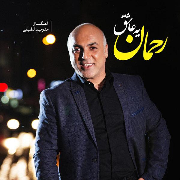 Rahman - 'Eshghe Man'