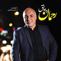 Rahman - 'Gole Sorkh'