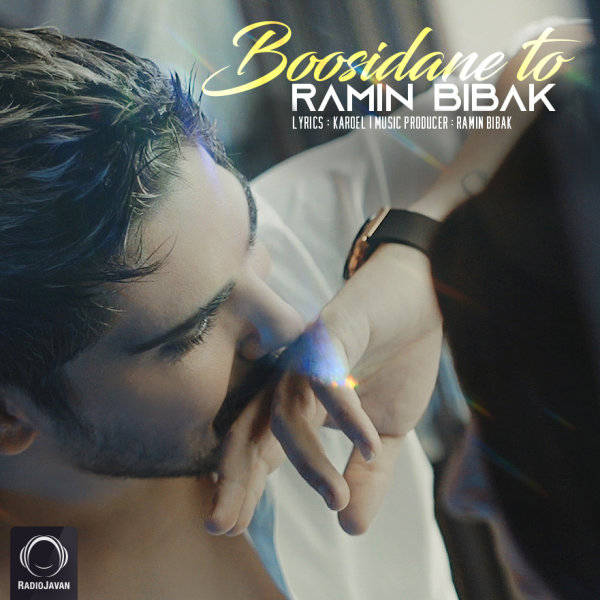 Ramin Bibak - Boosidane To Song | رامین بیباک بوسیدن تو'