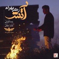 Reza Bahram - 'Atash'
