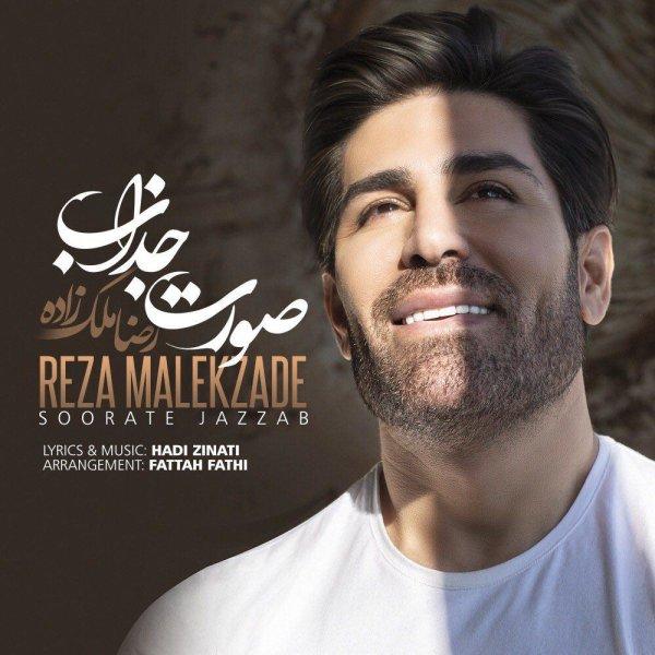 Reza Malekzadeh - 'Soorate Jazzab'