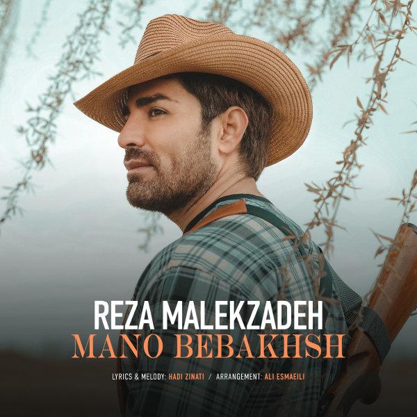 Reza Malekzadeh - 'Mano Bebakhsh'