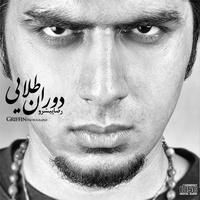Pishro - 'Sarzamin Yakh (Ft Erfan)'