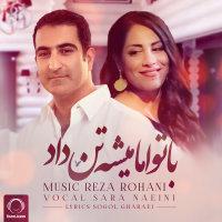 Reza Rohani & Sara Naeini - 'Ba To Ama Mishe Tan Dad'
