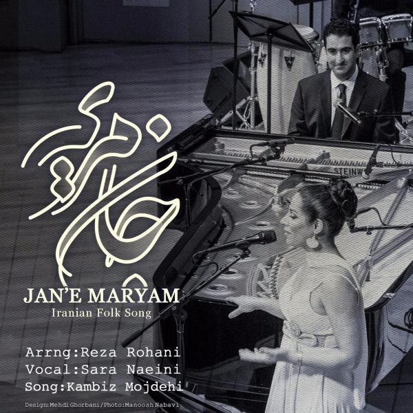 Reza Rohani & Sara Naeini - Jane Maryam