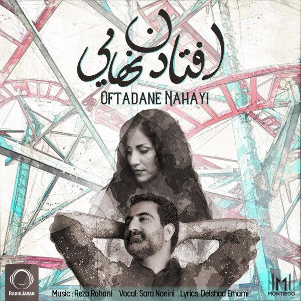 Reza Rohani & Sara Naeini - 'Oftadane Nahayi'