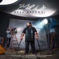 Reza Sadeghi - 'Bahooneye Manteghi'