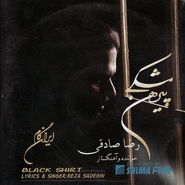 Reza Sadeghi - 'Boghze Taraneh'