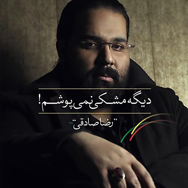 Reza Sadeghi - Cheragharo Khamoosh Kon (Remix)