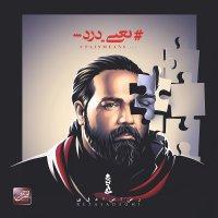 Reza Sadeghi - 'Dige Tamoom Shod'