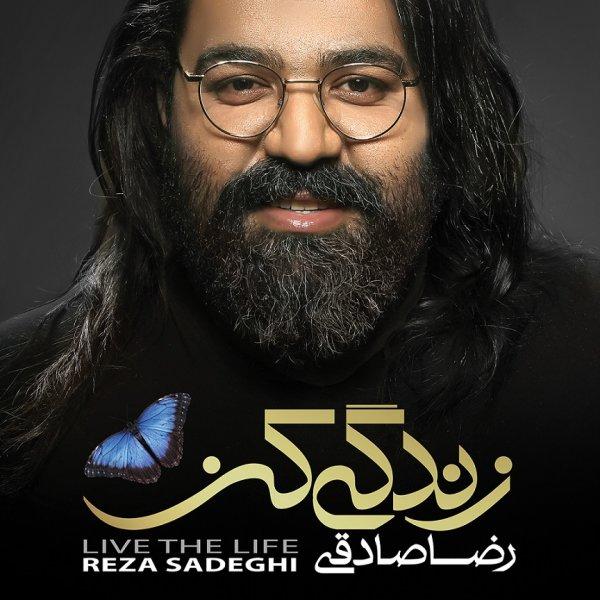 Reza Sadeghi - 'Hanoozam Ashegham'