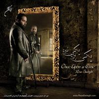 Reza Sadeghi - 'Mah Garde Halgheha'