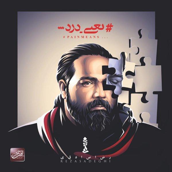 Reza Sadeghi - 'Mano Yadet'