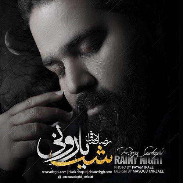 Reza Sadeghi - Mesle Yaldahaye Ghabl