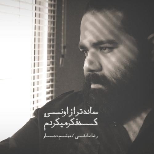 Reza Sadeghi - Sadetar Az Ouni Ke Fekr Mikardam (Ft Meysam Hajjar)