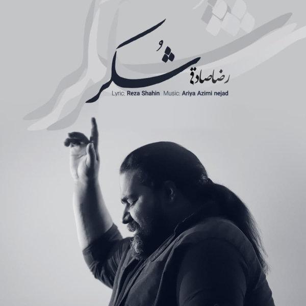 Reza Sadeghi - Shokr Song | رضا صداقی شکر'