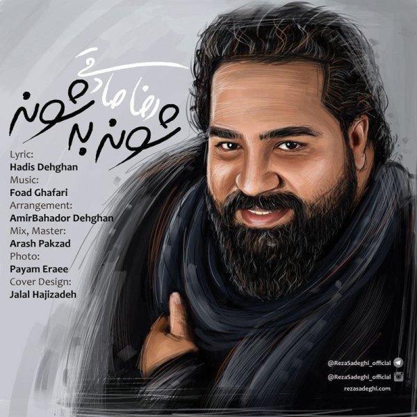 Reza Sadeghi - Shoone Be Shoone