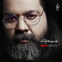 Reza Sadeghi - 'Yekio Doost Dashtam'