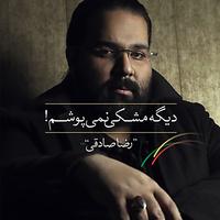 Reza Sadeghi - 'Zaboone Asemoon'