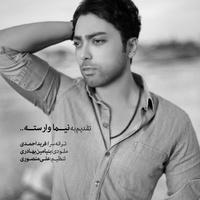 Reza Sarlak - 'Sedaye Baroon'