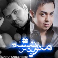 Reza Shiri - 'Mano Yadesh Nist (Ft Farshad Shakouri)'