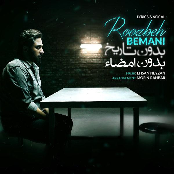 Roozbeh Bemani - 'Bedoone Tarikh Bedoone Emza'