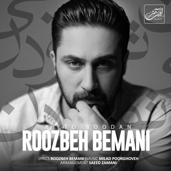 Roozbeh Bemani - 'Bi To Boodan'