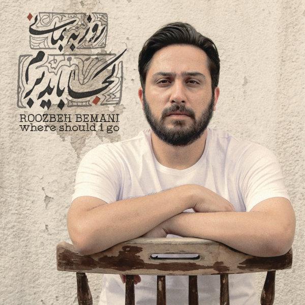 Roozbeh Bemani - 'Boghze 30 Saleh'