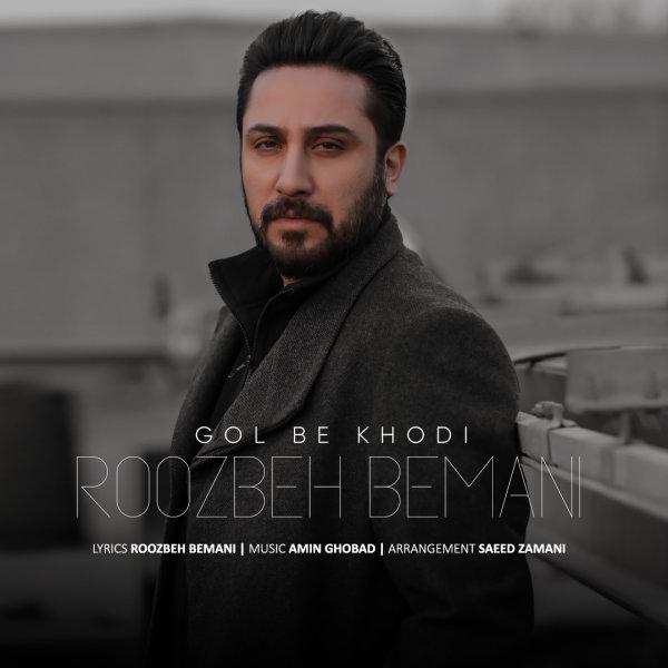 Roozbeh Bemani - 'Gol Be Khodi'