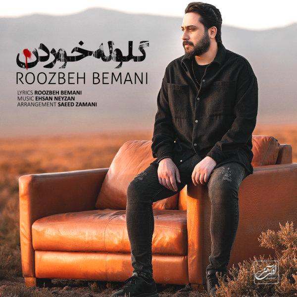 Roozbeh Bemani - Goloole Khordan Song | روزبه بمانی گلوله خوردن'