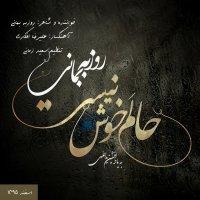Roozbeh Bemani - 'Halam Khosh Nist'