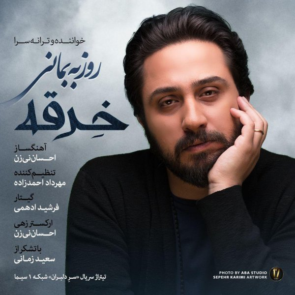 Roozbeh Bemani - 'Kherghe'