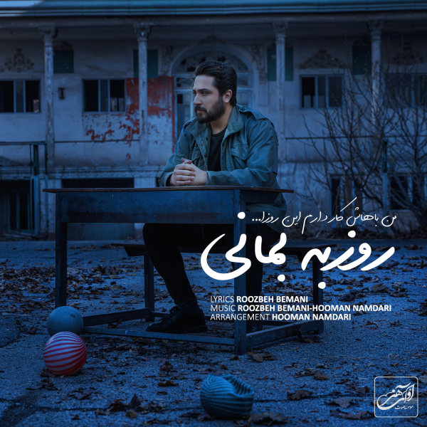 Roozbeh Bemani - 'Man Bahash Kar Daram In Rooza'