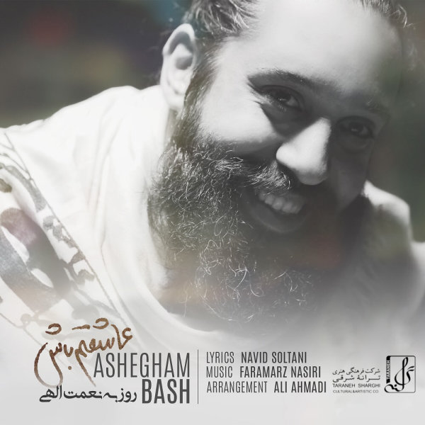 Roozbeh Nematollahi - Ashegham Bash