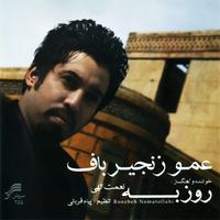 Roozbeh Nematollahi - 'Hejrani'