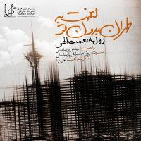 Roozbeh Nematollahi - 'Lanat Be Tehrane Bedoone To'