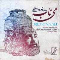 Roozbeh Nematollahi - 'Meye Naab'