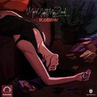 RudeBeny - 'Mano Yadet Mire Zood'