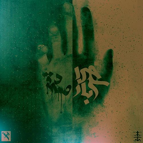 Sadegh - 'Adamak'