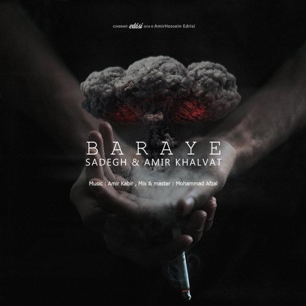 Sadegh & Amir Khalvat - 'Baraye'