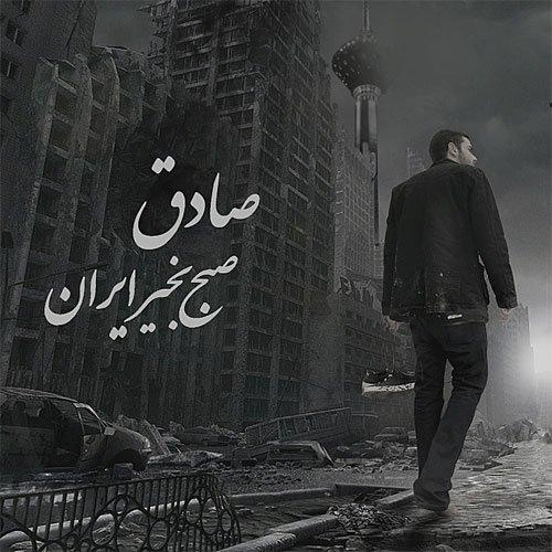 Sadegh - 'Joft Kafsh (Ft Ho3ein)'
