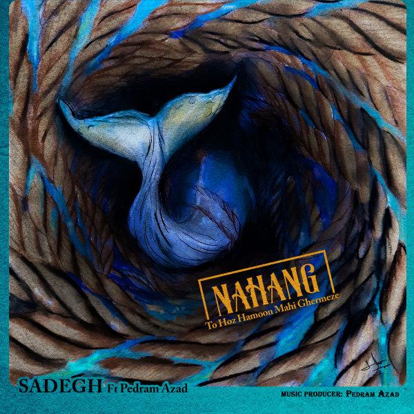 Sadegh - 'Nahang To Hoz Hamoon Mahi Ghermeze (Ft Pedram Azad)'