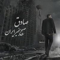 Sadegh - 'Sangin (Ft Ho3ein)'
